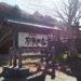 中山道「奈良井宿」から鳥居峠へ 御嶽山遙拝所で御嶽山を探す